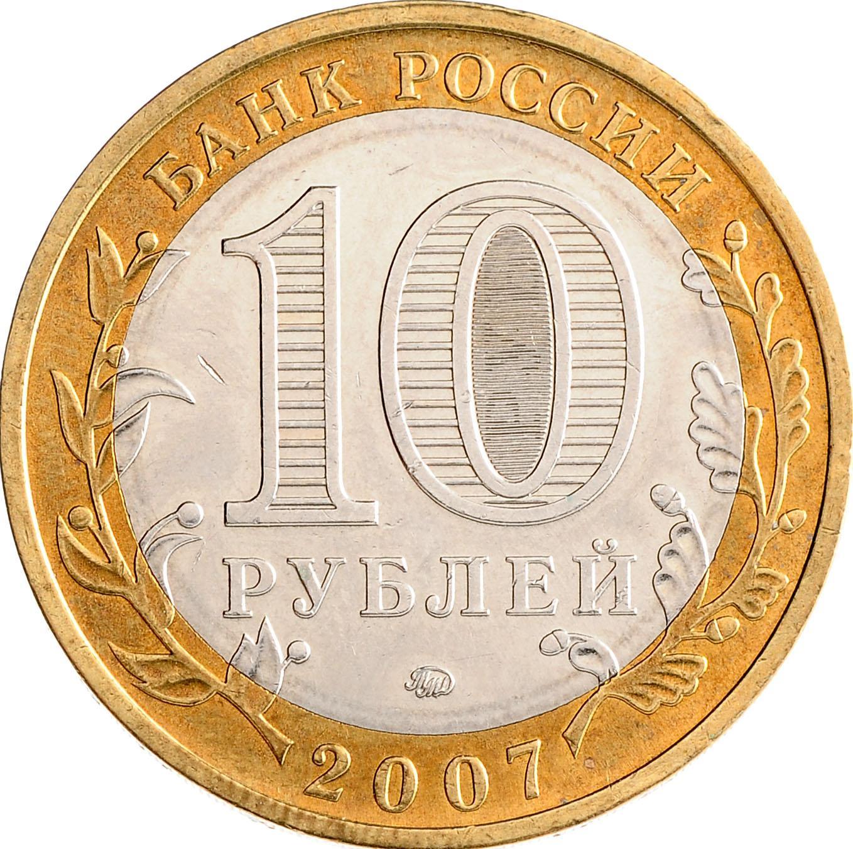 10 рублей 2015 - можайск